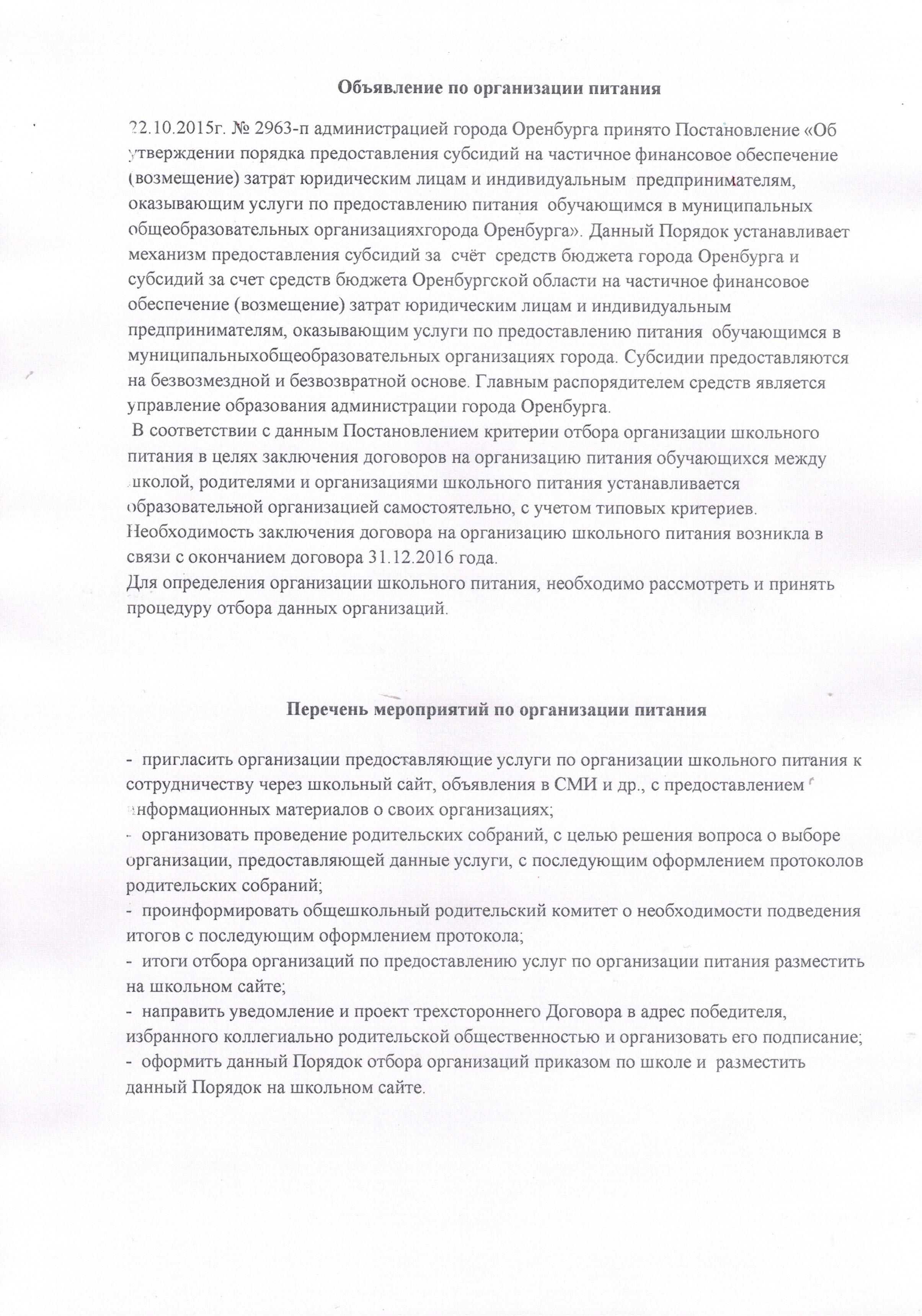 умвд города оренбурга телефон